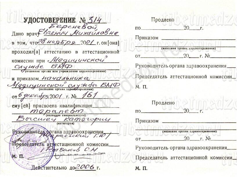 Бюллетень Вак Украины Скачать